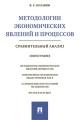 Методологии экономических явлений и процессов. Сравнительный анализ